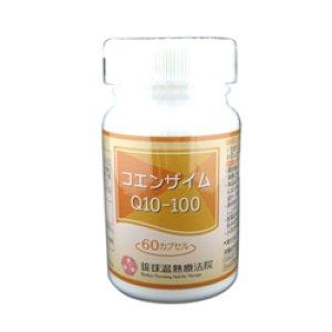 画像1: コエンザイムQ10(100mg) (1)