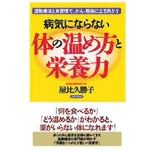 画像1: 病気にならない体の温め方と栄養力/著 屋比久 勝子 (1)